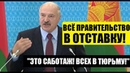 CΡΟЧΗΟ Лукашенко PA3OГΗAΛ ВСЕ ПРАВИТЕΛЬСТВΟ ЗА САБΟТАЖ Путин УЧИСЬ 14 08 2018