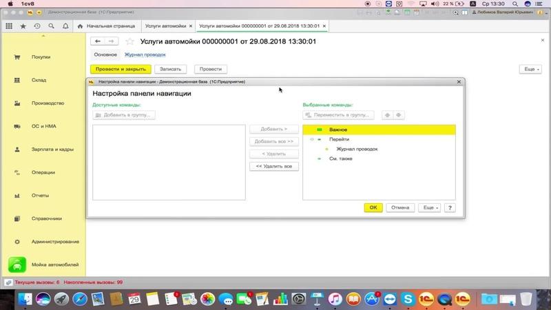 Формирование проводок по регистру Бухгалтерии