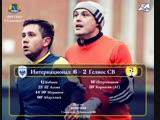 22-й тур Интернационал 6 - 2 Гелиос СВ (1 тайм)