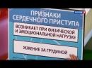10 советов доктора Беленкова: боли в грудной клетке