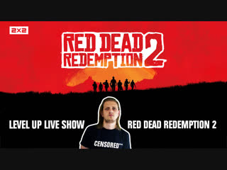 LEVEL UP LIVE SHOW — Red Dead Redemption 2