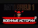 Battlefield 1 ► военные истории 2 ► прохождение на русском