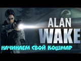Alan Wake #1