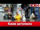 Киев затопило – поплыли люди и машины