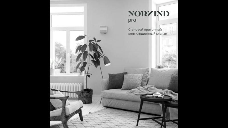 Norvind pro: проветривание без шума, пыли и сквозняков