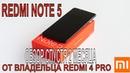Xiaomi Redmi Note 5 Pro новый бестселлер Обзор 2 месяца использования от владельца Redmi 4 Pro