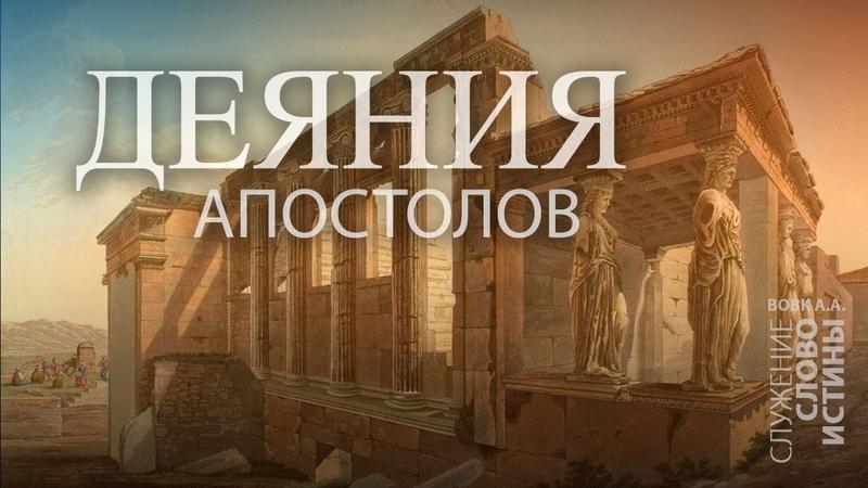 Деяния 1330-41. Евангелие о Спасителе Иисусе Христе (часть 2) | Слово Истины | Андрей Вовк