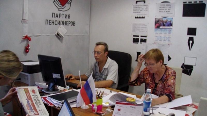 работа предвыборного штаба Парии пенсионеров в Саратовской области