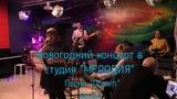 Новогодний концерт в студии Мелодия - Песня