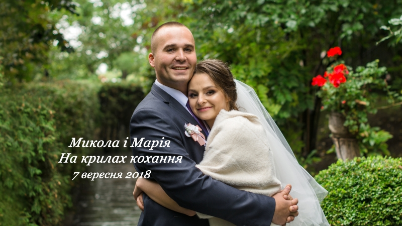 Микола і Марія