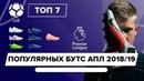 ТОП 7 Популярных бутс АПЛ 18/19