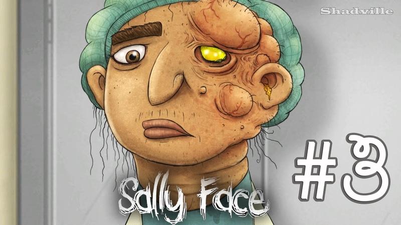 Sally Face Прохождение игры 3 Колбасный инцидент Эпизод 3