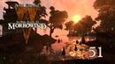 Прохождение TES III: Morrowind 51 - Скальные паразиты
