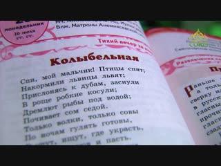 У книжной полки. Лесенка-чудесенка. Православный календарь для детей и родителей