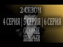 Острые козырьки Peaky Blinders 2 сезон 4, 5, 6 серия LostFilm 720р