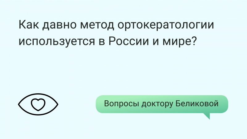 Как давно метод ортокератологии используется в России и мире?