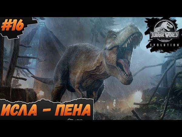 Jurassic World Evolution - Очень узенько | 16