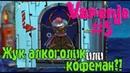 Квест прохождение Varenje ДУРДОМ продолжается 5 Жук алкоголик или кофеман