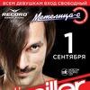 DJ Miller / Самара / Метелица-С