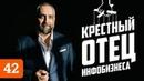 Андрей Парабеллум о Тони Роббинсе хейтерах и дешевых понтах