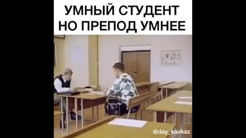 Умный студент