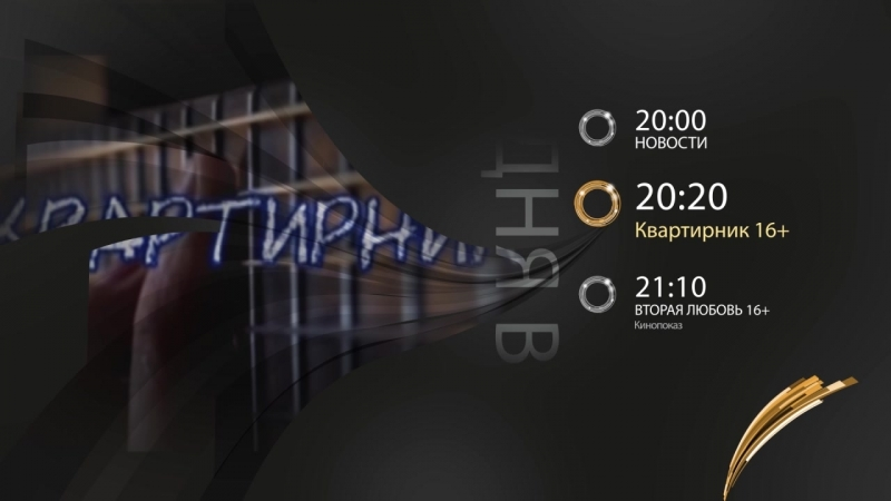 22 августа на телеканале Видное ТВ