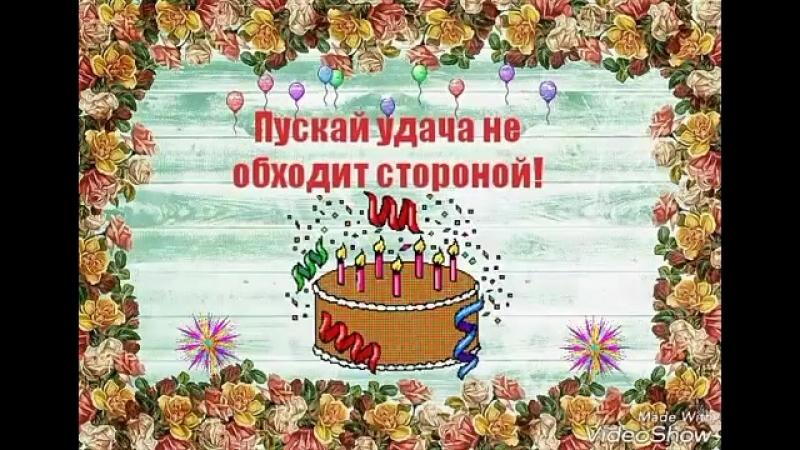 С_ДНЕМ_РОЖДЕНИЯ_КАРТИНКИ_GIF!_ДЛЯ_viber,_whats_app,_vkontakt,_odnoklassniki,_facebook!.mp4