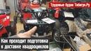 Как происходит подготовка к доставке квадроциклов Трудовые будни Тибигун Ру