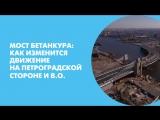 Мост Бетанкура: Как изменится движение на Петроградской стороне и В.О.