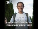 Пешком 5 тысяч километров, чтобы спасти больных детей