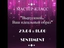 Приглашение на мастер-класс от SENTIMENT. Женская одежда в Омске.