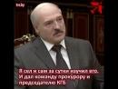 Лукашенко лично раскрыл убийство!