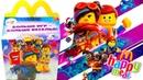 ЛЕГО ФИЛЬМ 2 Хэппи Мил Макдональдс Игрушки Смотреть Мультфильм ЯНВАРЬ-ФЕВРАЛЬ 2019 The Lego Movie 2