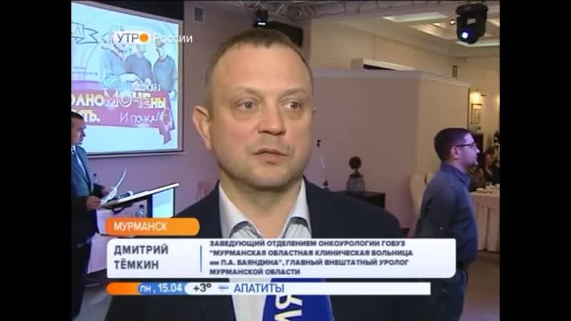 Врачи - урологи и нефрологи Мурманской области приняли участие в конкурсе профессионального мастерства