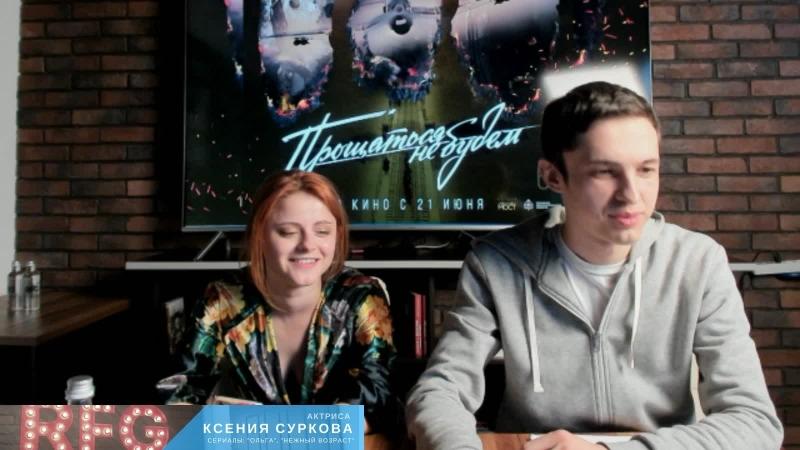 Актриса Ксения Суркова (сериал ОЛЬГА)