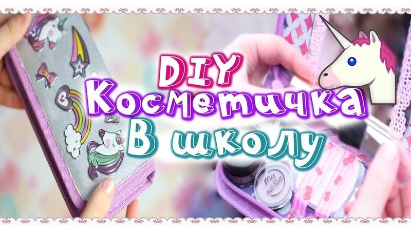 DIY: Пенал - Косметичка В ШКОЛУ 【ʟᴇɴɴɪ】