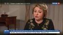Новости на Россия 24 • Матвиенко: нормандский саммит даст импульс для выполнения минских соглашений