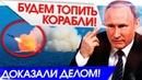 Россия дала ответ! Пытливый дал ЗАЛП по квадрату рядом с ФЛОТОМ США