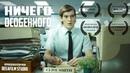 Короткометражка «Ничего особенного» Озвучка DeeAFilm