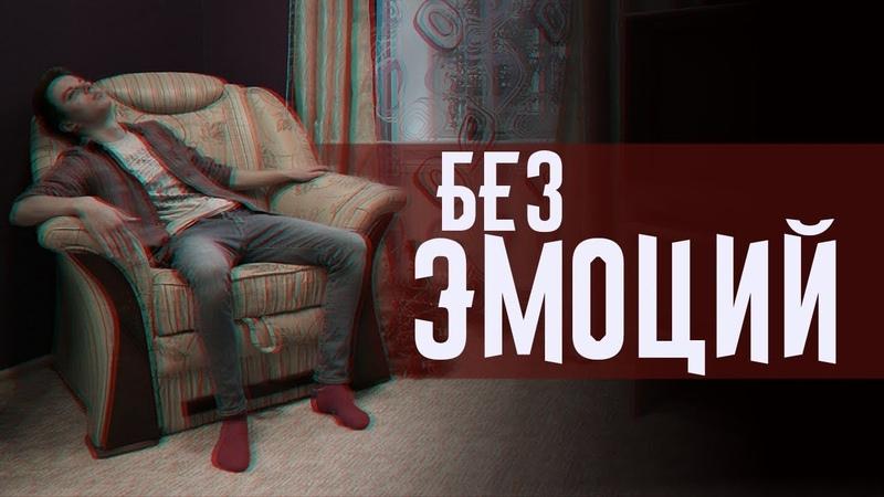 Alex Loud - БЕЗ ЭМОЦИЙ