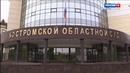 Супругов из Мантурова истязавших своих приёмных детей приговорили к условному сроку