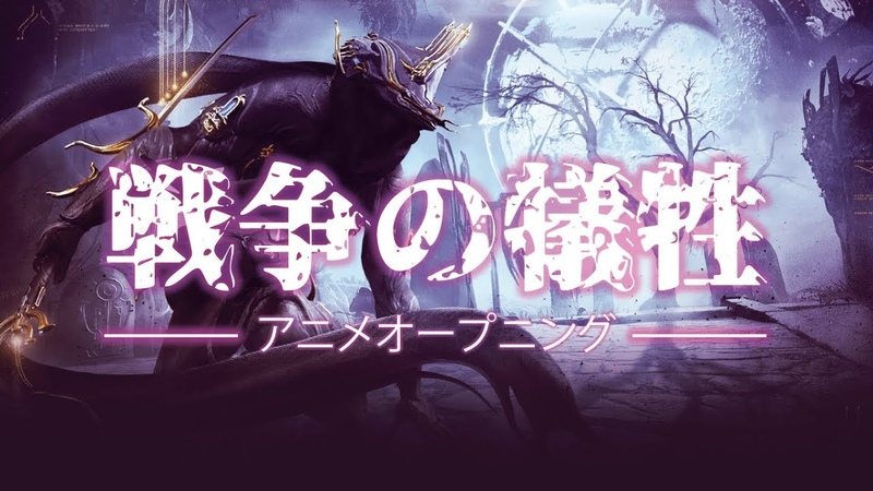 【MAD】2018 Warframe The Sacrifice Anime Opening