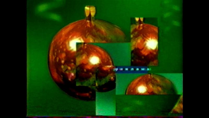 Перед и после рекламная заставка (РТР, 27.12.1999-20.02.2000) Шар
