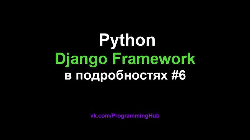 Django Web Framework (1.11.3) 6 - Cоздание Моделей, их Связь и Регистрация в Админке