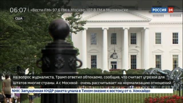 Новости на Россия 24 • Трамп не назвал Россию угрозой, отвечая на вопрос журналистов