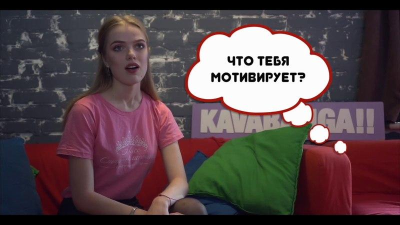Краснодар / Видеовизитка Полины Базаровой участницы МИСС 2018