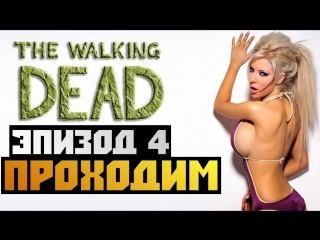 [TheBrainDit] The Walking Dead Episode 4 - [ПРОХОЖДЕНИЕ] - #3 Олег Брейн