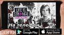 Life is Strange before the storm на телефон (Android Ios)