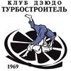 Клуб Дзюдо Турбостроитель