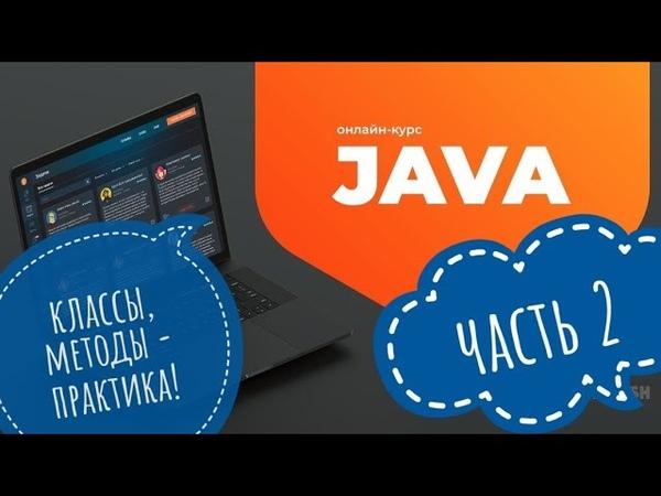 2. Java. Классы, методы - практика! JavaRush учим Java вместе!